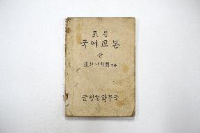 초등 국어교본 상